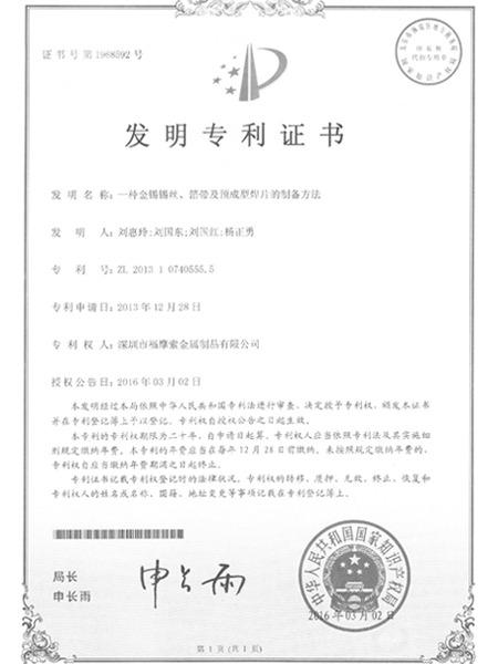 福摩索发明专利证书