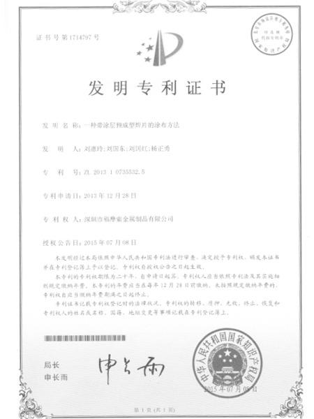 福摩索-发明专利证书