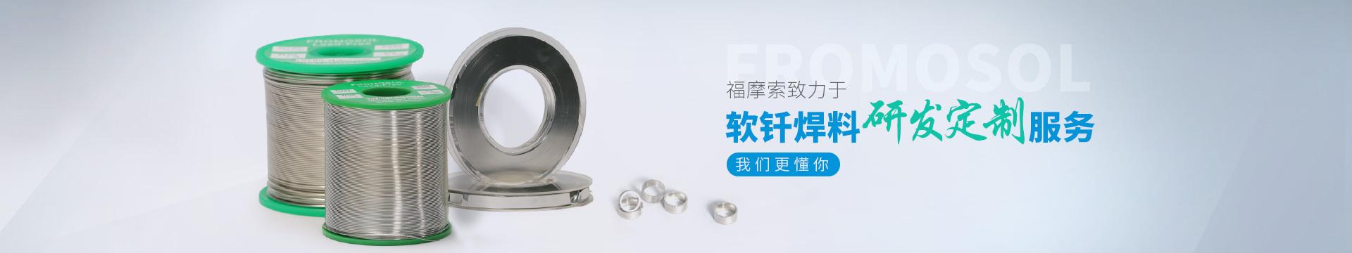 福摩索致力于软钎焊料研发定制服务,我们更懂你