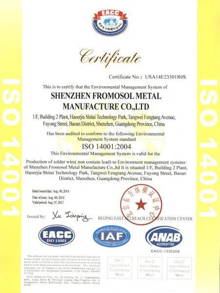 福摩索环境管理体系认证